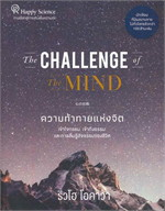 The Challenge of the Mind ความท้าทายแห่งจิต