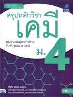 สรุปหลักวิชาเคมี ม.4