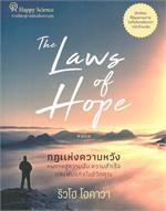 The Laws of Hope กฎแห่งความหวัง