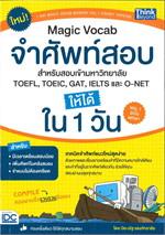 MAGIC VOCAB จำศัพท์สอบ สำหรับเข้ามหาวิทยาลัย TOEFL,TOEIC,GAT,IELTS และ O-NET ให้ได้ใน 1 วัน VOL.1 ฉบับพกพา
