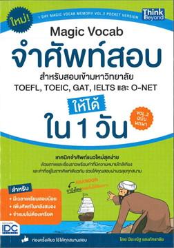 MAGIC VOCAB จำศัพท์สอบ สำหรับเข้ามหาวิทยาลัย TOEFL,TOEIC,GAT,IELTS,และ O-NET ให้ได้ใน 1 วัน VOL.2 ฉบับพกพา