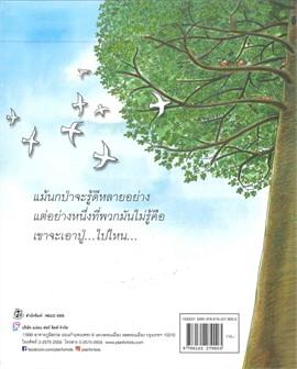 นกป่ากับปู่ต้นไม้