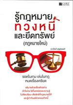 รู้กฎหมายทวงหนี้และยึดทรัพย์ (กฎหมายใหม่)