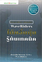WaveRiders โต้คลื่นหุ้น รู้ทันเทคนิค