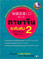 ภาษาจีนระดับต้น 2 พร้อมCD