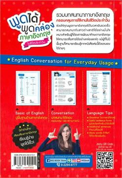 พูดได้ พูดคล่อง ภาษาอังกฤษในชีวิตประจำวัน