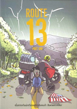ROUTE 13 PART ONE