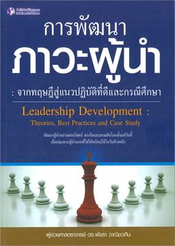 การพัฒนาภาวะผู้นำ: จากทฤษฎีสู่แนวปฏิบัติที่ดีและกรณีศึกษา