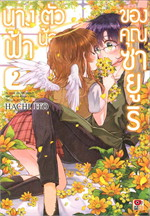 นางฟ้าตัวน้อยของคุณซายูริ เล่ม 2