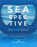 Seaspective ชีวิต (เสพ) ติดทะเล