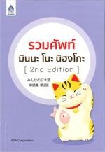 รวมศัพท์ มินนะ โนะ นิฮงโกะ (2nd Edition)