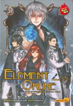 Element Online มหาเวทออนไลน์อลเวง Phase 5.2 (จบ)
