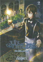 Witchoar book two : เปลวไฟแห่งเนโคร