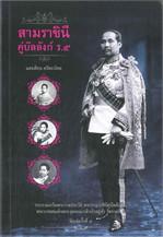 สามราชินีคู่บัลลังก์ ร.๕