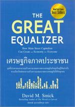 เศรษฐกิจภาคประชาชน The Great Equalizer