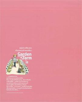 Garden & Farm Vol.12 อยู่อย่างเพียงพอด้วยเศรษฐกิจพอเพียง
