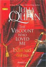 ไวส์เคานต์ที่เฝ้ารอ The VISCOUNT WHO LOVED ME