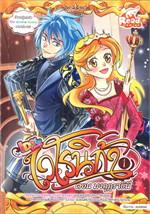 เวโรนิก้า Vol.1 ตอน มงกุฎราชินี (Idol Secret )