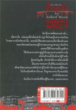 คืนคลั่ง (Night World)