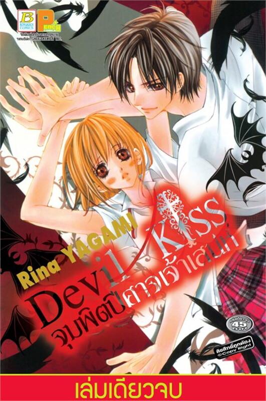 Devil Kiss จุมพิตปีศาจเจ้าเสน่ห์ (เล่มเด