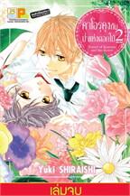คาโอรุคุงกับป่าแห่งดอกไม้ 2 (เล่มจบ)