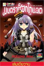 มนตราช็อกโกแลต The magic of chocolate (เ