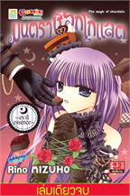 มนตราช็อกโกแลต The magic of chocolate ev