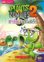 Plants vs Zombies 2 ฮาลั่น มันส์ไม่มีกั๊ก