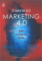 การตลาด 4.0 Marketing 4.0
