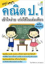สรุปคณิต ป.1 เข้าใจง่าย เก่งได้ ฉบับสมบูรณ์