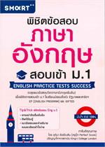 พิชิตข้อสอบภาษาอังกฤษ สอบเข้าม.1