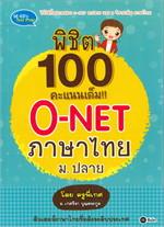 พิชิต 100 คะแนนเต็ม!! O-NET ภาษาไทย ม.ปลาย โดย ครูพี่เกด
