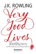 ชีวิตที่ดีมากๆ