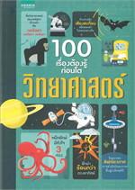 100 เรื่องต้องรู้ก่อนโต วิทยาศาสตร์