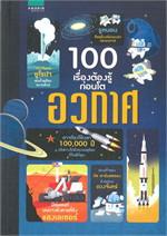 100 เรื่องต้องรู้ก่อนโต อวกาศ