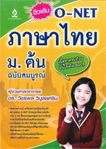 ติวเข้ม O-NET ภาษาไทย ม.ต้น ฉบับสมบูรณ์