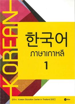 ภาษาเกาหลี 1