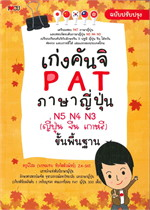 เก่งคันจิ PAT ภาษาญี่ปุ่น N5 N4 N3 (ญี่ปุ่น คันจิ เกาหลี) ขั้นพื้นฐาน ฉบับปรับปรุง