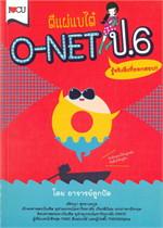 ตีแผ่แบไต๋ o-net ป.6 รู้จริงสิ่งที่ออกสอบ
