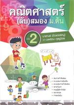 คณิตศาสตร์ (ลับ) สมอง ม.ต้น เล่ม 2