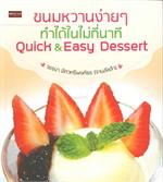 ขนมหวานง่ายๆ ทำได้ไม่กี่นาที Quick & Easy Dessert