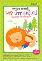 หรรษา พาเพลิน 149 นิทานอีสป อ่านสนุก ได้คติสอนใจ