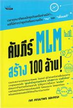 คัมภีร์ MLM สร้าง 100 ล้าน!