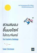ชวนสมองขึ้นมอไซด์ไปดวงจันทร์ The Creativity Challenge