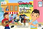 อาชีพที่หนูอยากทำชุด Little Wynnston Future Jobs