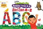 สัตว์โลก A-Z ชุด Little Wynnston Animals from A-Z