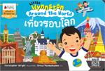 เที่ยวรอบโลกชุด Little Wynnston Around The World