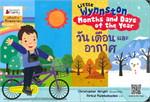 วันเดือนและอากาศชุด Little Wynnston Months and Days of the Year