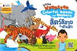 สัตว์สีสวยกับตัวเลขชุด Little Wynnston Colorful  Animals and Numbers