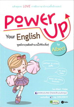 Power Up Your English พูดอังกฤษติดสำนวนให้ฟังเริด!